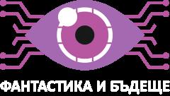 Фантастика и бъдеще